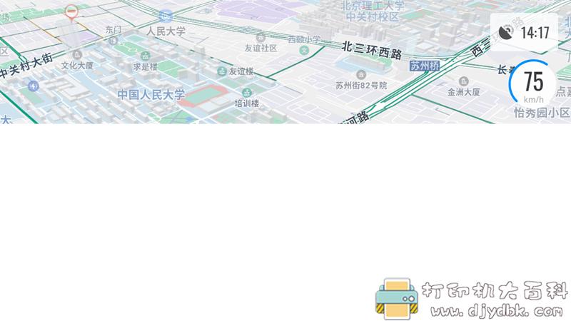 [Android]高德车机导航 V4.6.0 正式版 7月4日更新 配图 No.4