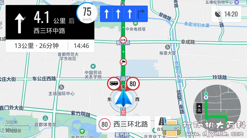 [Android]高德车机导航 V4.6.0 正式版 7月4日更新 配图 No.8