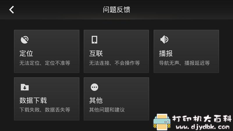 [Android]高德车机导航 V4.6.0 正式版 7月4日更新 配图 No.11