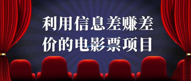 电影院解禁下的赚钱商机:利用电影票信息差赚差价项目【视频教程】 配图