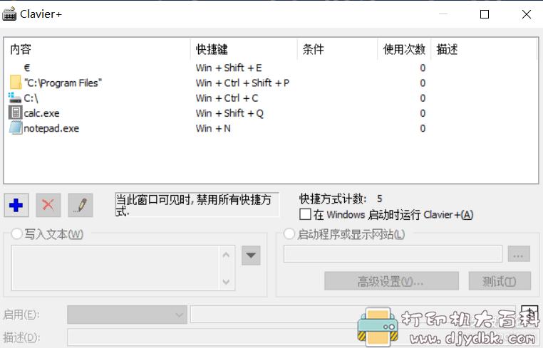 [Windows]快捷键创建工具 v11.1.0 绿色便携版 配图