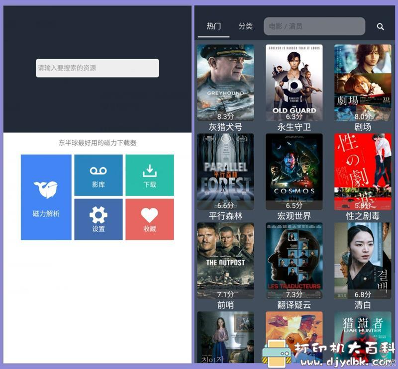 [Android]新出炉磁力搜索下载工具:浪鲸下载器 v1.0.0,支持预览 配图 No.1