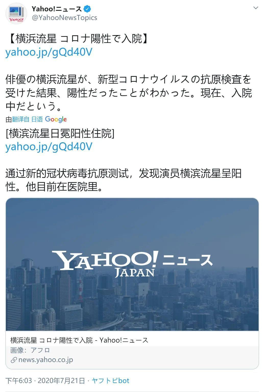 """日本人气演员""""横滨流星""""感染新冠肺炎,目前正在住院治疗。_图片 No.1"""
