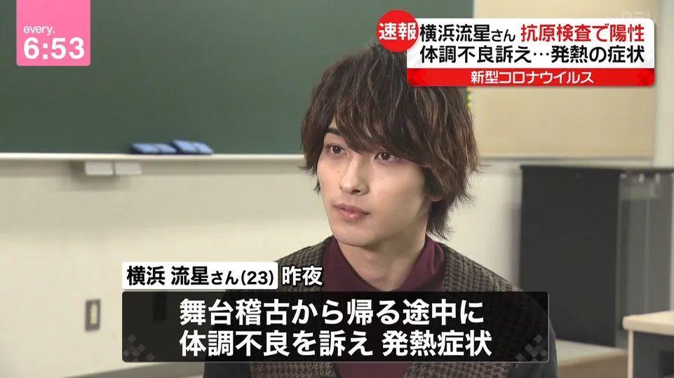 """日本人气演员""""横滨流星""""感染新冠肺炎,目前正在住院治疗。_图片 No.10"""