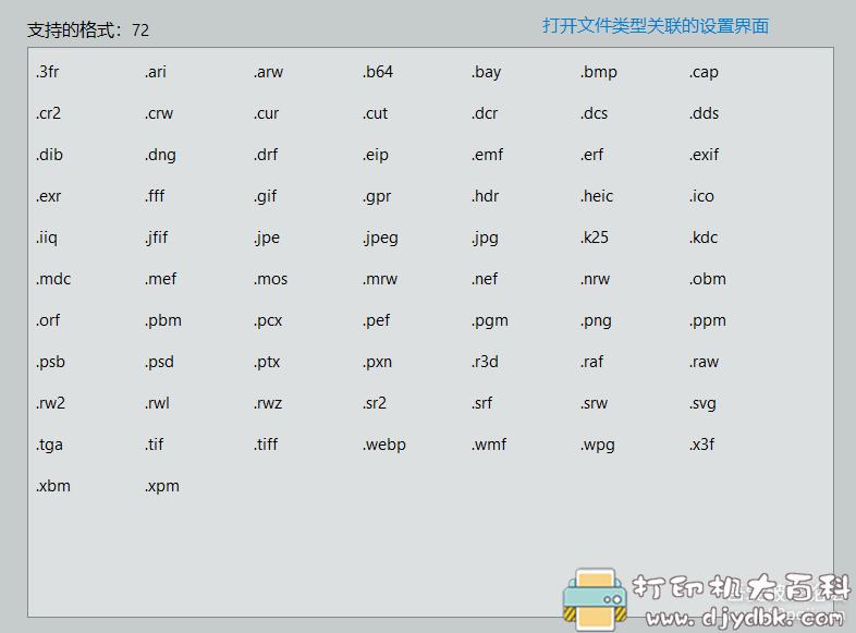 [Windows]开源免费的轻量级看图神器ImageGlass_7.6.4.30最新版 配图 No.4