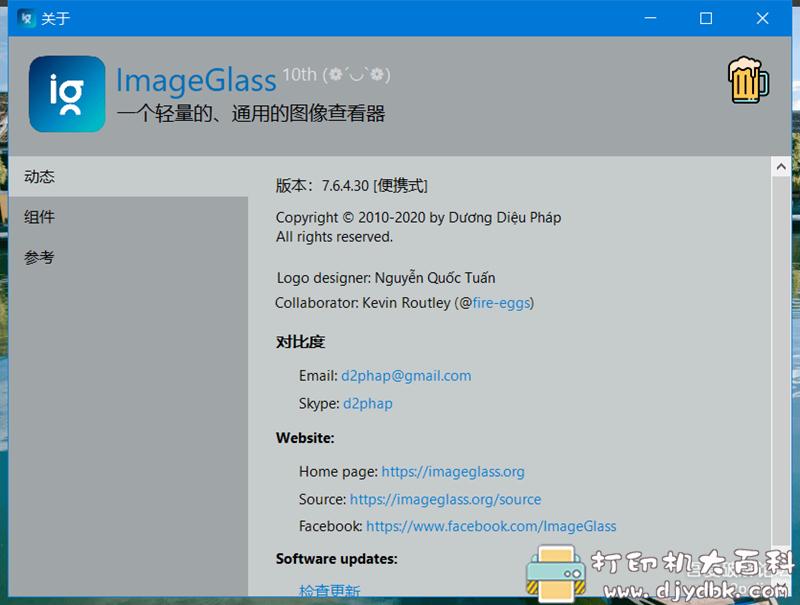 [Windows]开源免费的轻量级看图神器ImageGlass_7.6.4.30最新版 配图 No.5