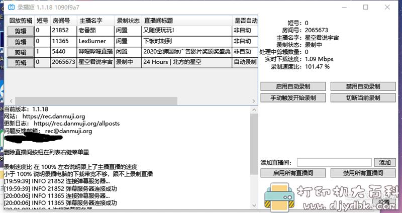 [Windows]BiliBili(B站)直播录制工具v1.1.18,免开直播画面 配图 No.1