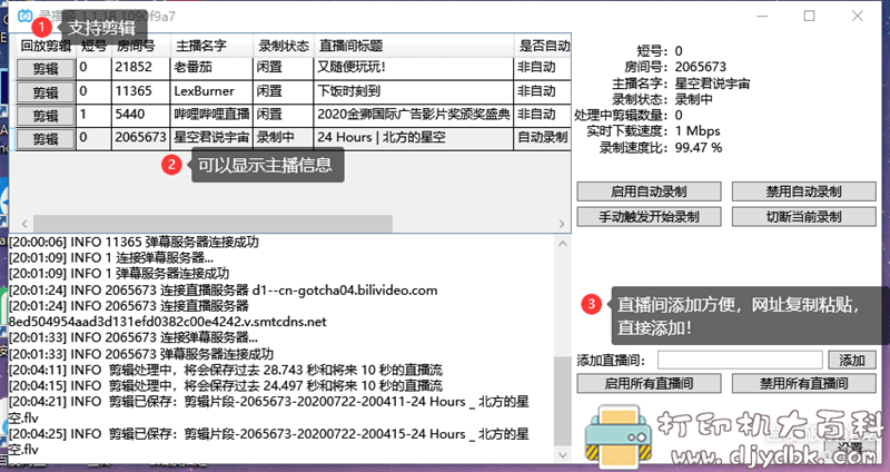 [Windows]BiliBili(B站)直播录制工具v1.1.18,免开直播画面 配图 No.2