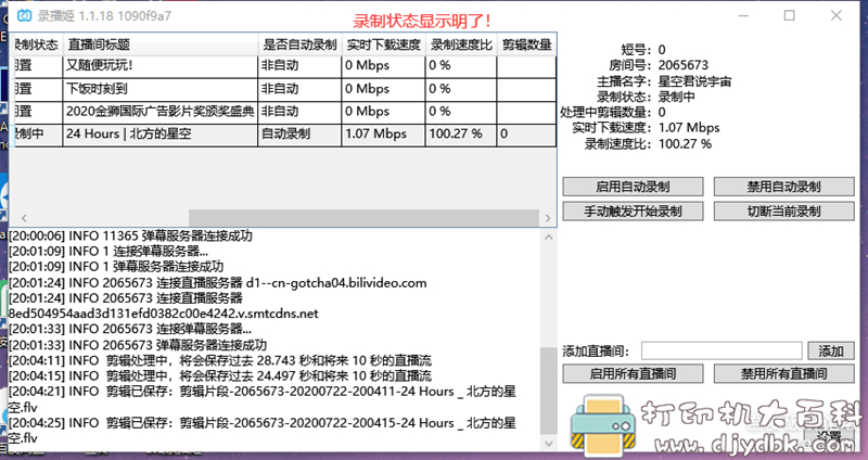 [Windows]BiliBili(B站)直播录制工具v1.1.18,免开直播画面 配图 No.3