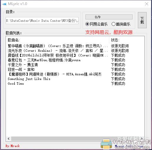 [Windows]小巧 MP3歌词下载工具MLyric v1.0.0 配图 No.1