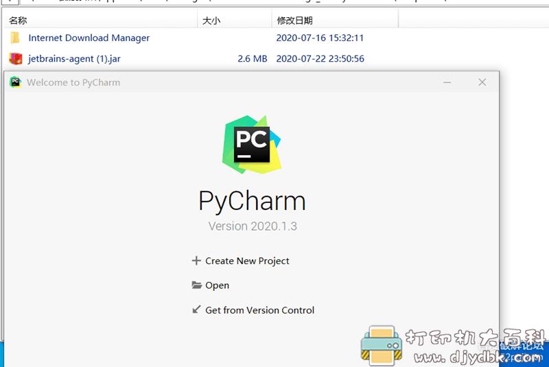[Windows]pycharm2020.1.3最新版本简单两步完成破解 配图 No.1