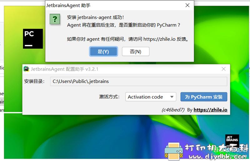 [Windows]pycharm2020.1.3最新版本简单两步完成破解 配图 No.2