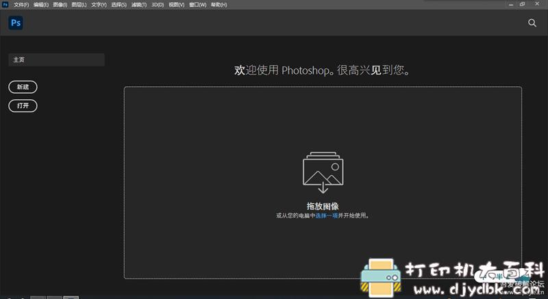 [Windows]Photoshop 2020 (21.2.1.265) 茶末余香增强版 配图 No.3