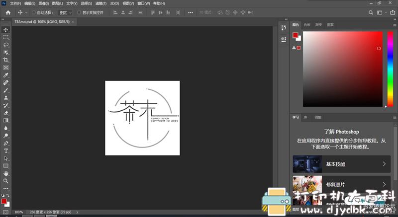 [Windows]Photoshop 2020 (21.2.1.265) 茶末余香增强版 配图 No.4