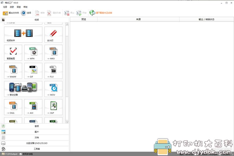 [Windows]格式工厂4.8.0 无广告版 配图 No.2