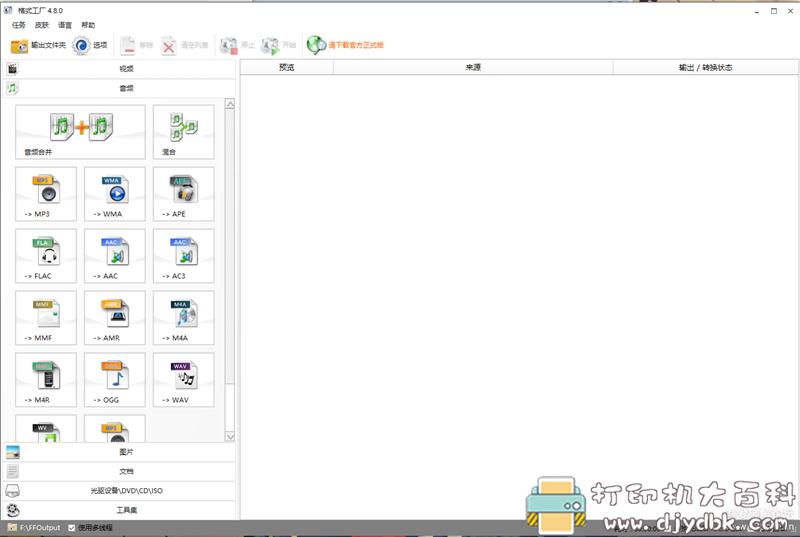 [Windows]格式工厂4.8.0 无广告版 配图 No.3