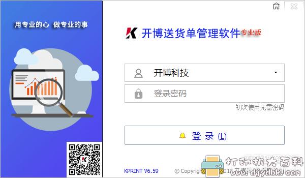 [Windows]开博送货单管理软件6.51带注册码 配图 No.1