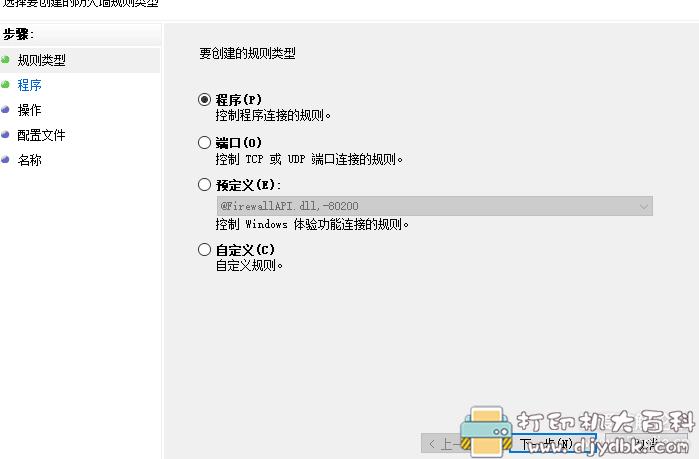 [Windows]开博送货单管理软件6.51带注册码 配图 No.3