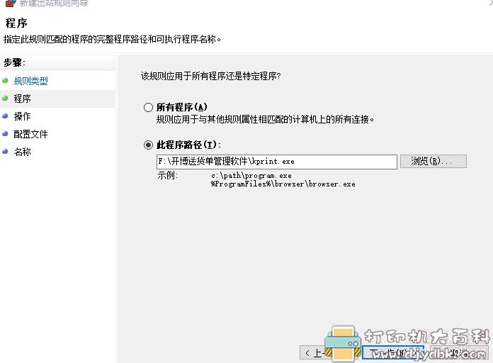 [Windows]开博送货单管理软件6.51带注册码 配图 No.4
