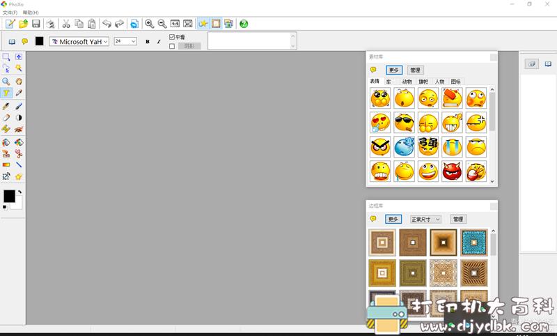 [Windows]可称之为小型ps软件 易笔易画(PhoXo) 配图 No.1