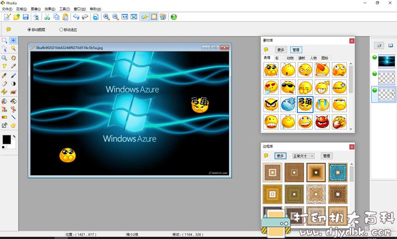 [Windows]可称之为小型ps软件 易笔易画(PhoXo) 配图 No.3