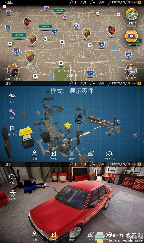 安卓游戏分享:汽修模拟游戏 汽车修理工图片