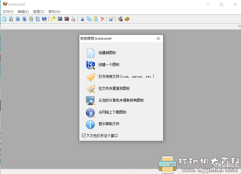 [Windows]专业图标编辑器 IconLover_5.48免激活汉化版 配图 No.1
