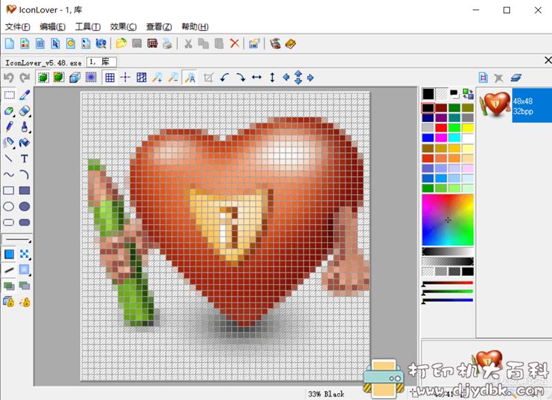 [Windows]专业图标编辑器 IconLover_5.48免激活汉化版 配图 No.2