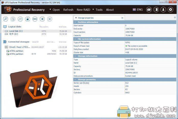 [Windows]高端数据恢复软件 UFS Explorer Professional Recovery官方正式版V8.2 配图 No.1