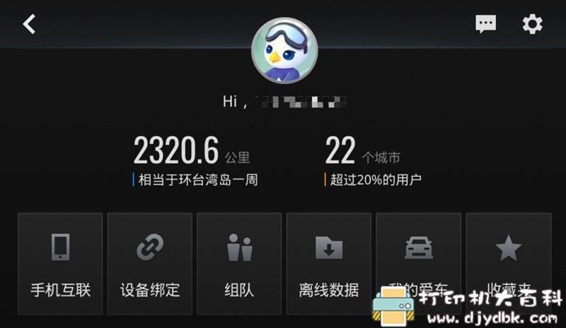 [Android]高德车机导航V4.7.0众测版7月23日更新发布 配图 No.2