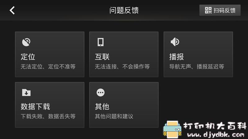 [Android]高德车机导航V4.7.0众测版7月23日更新发布 配图 No.4