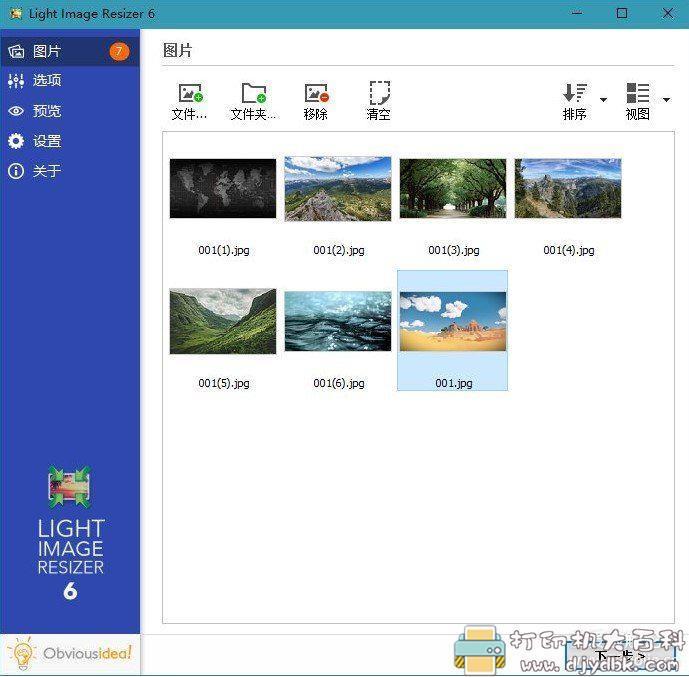 [Windows]图像批处理软件-Light Image Resizer v6.0.3.0 单文件版,批量修改尺寸、添加水印等 配图 No.1
