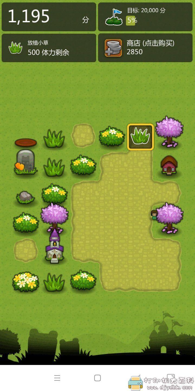 安卓休闲小游戏《三重镇》,挺有趣的 配图