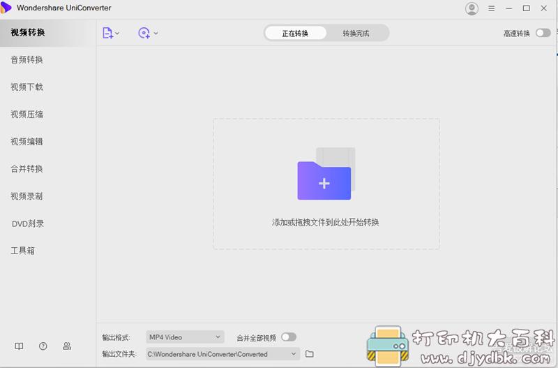 [Windows]强烈推荐的视频下载、格式转换工具 wandershare格式转换 V2.06 配图