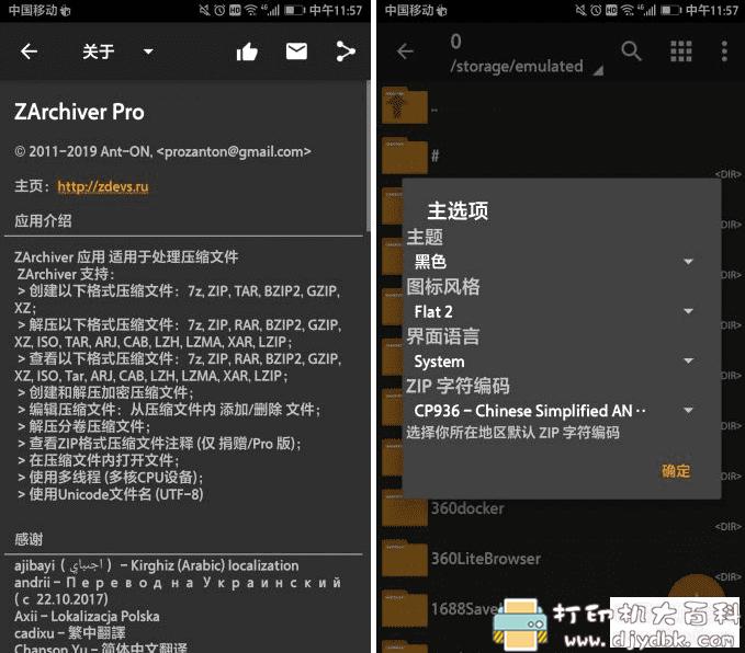 [Android]安卓最强解压缩神器 Zarchiver v0.9.4_6付费专业捐赠版 配图
