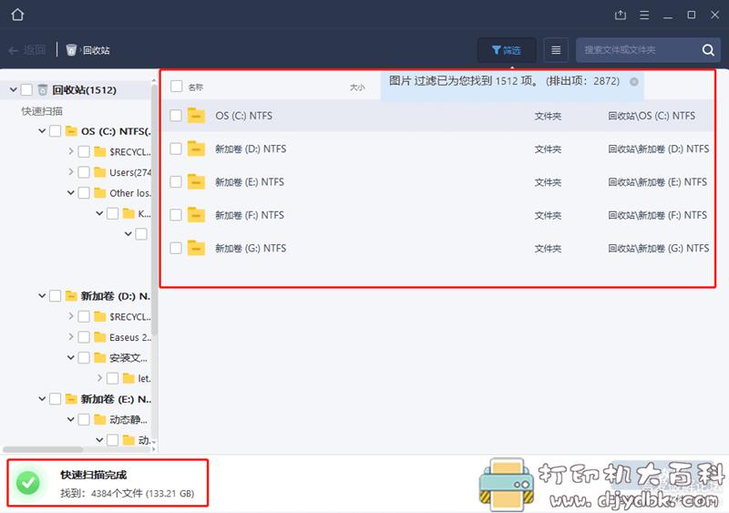 [Windows]电脑数据恢复神器-EaseUSDataRecoveryWizard V13.5单文件版 配图 No.5