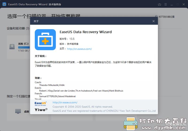 [Windows]电脑数据恢复神器-EaseUSDataRecoveryWizard V13.5单文件版 配图 No.12