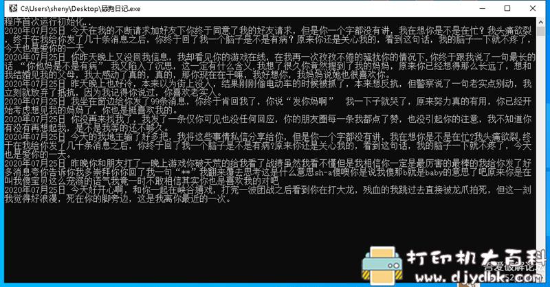 [Windows]娱乐小工具,舔狗日记一键生成 配图 No.1