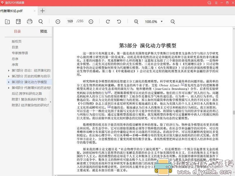 [Windows]小巧简洁的PDF阅读器-旋风(XF)PDF v1.0.0.3 绿色版图片 No.2