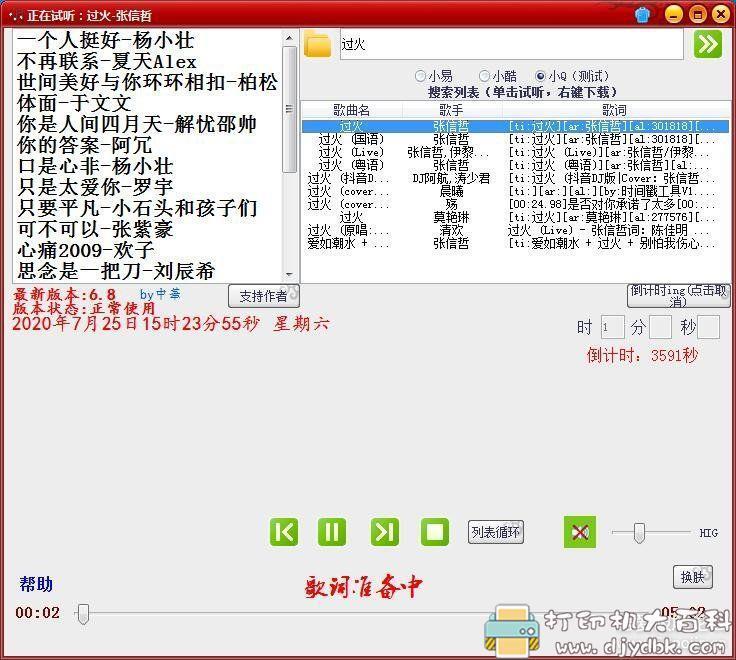 [Windows]简易mp3播放器(可下载vip音乐,歌词显示)更新版本6.8 配图 No.1