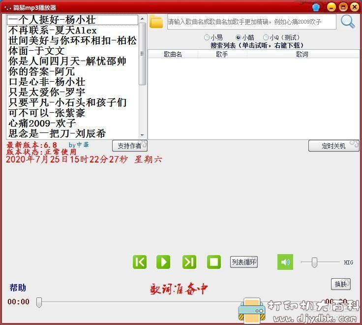 [Windows]简易mp3播放器(可下载vip音乐,歌词显示)更新版本6.8 配图 No.2