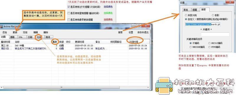 [Windows]记录动画、日剧集数软件,Anime Recorder 0.22版 配图 No.1