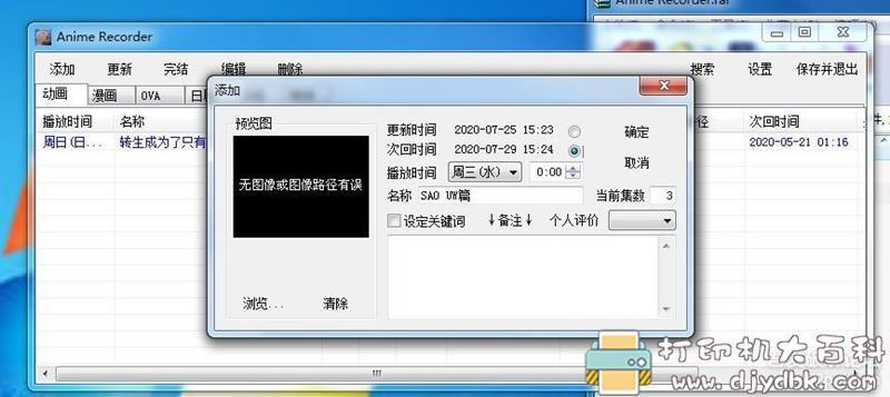 [Windows]记录动画、日剧集数软件,Anime Recorder 0.22版 配图 No.2