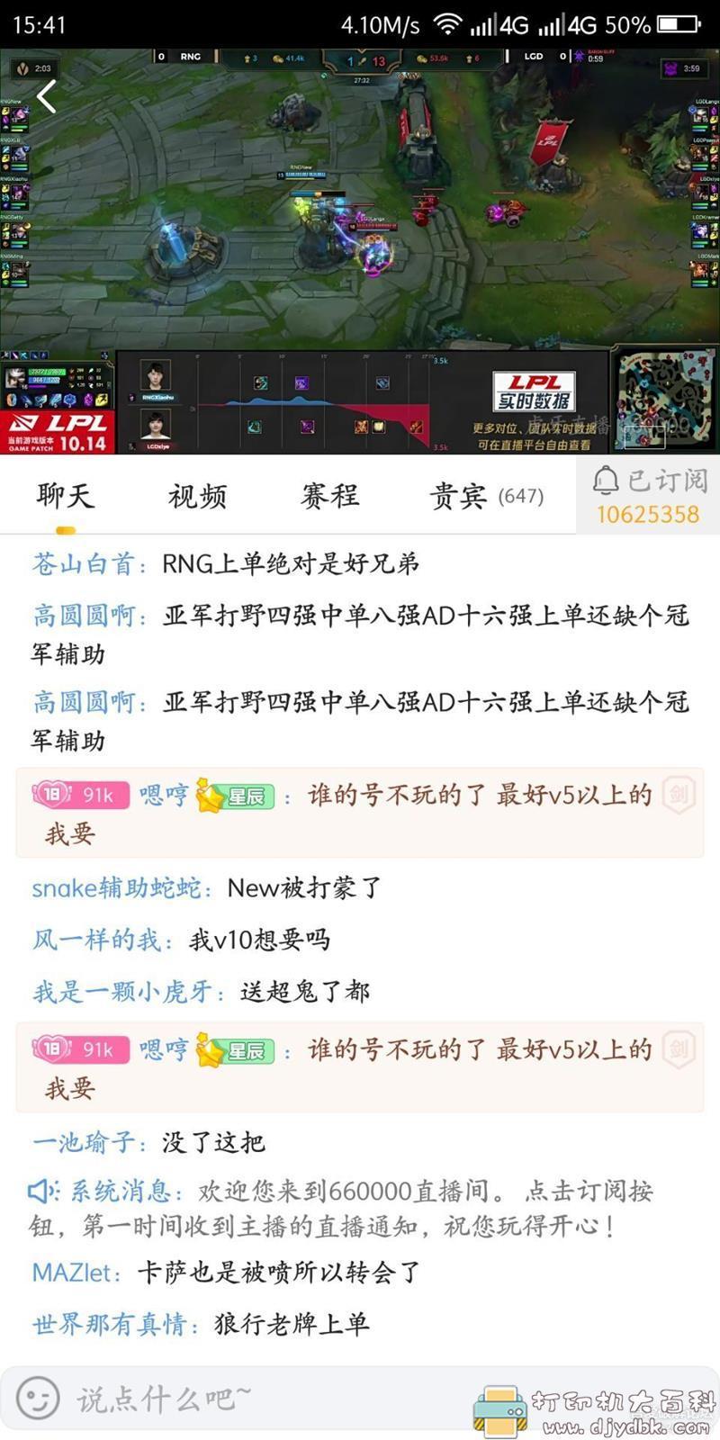 [Android]虎牙直播谷歌商店最新版7.11.30,无广告更简洁 配图 No.2