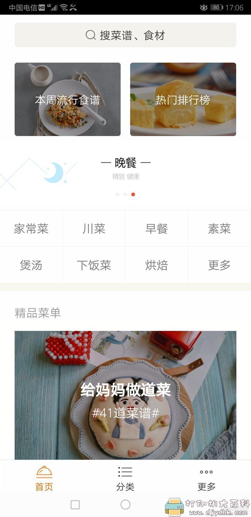 [Android]香哈菜谱6.1.0谷歌市场最新版 配图 No.1
