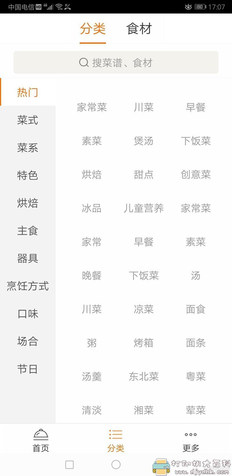 [Android]香哈菜谱6.1.0谷歌市场最新版 配图 No.2