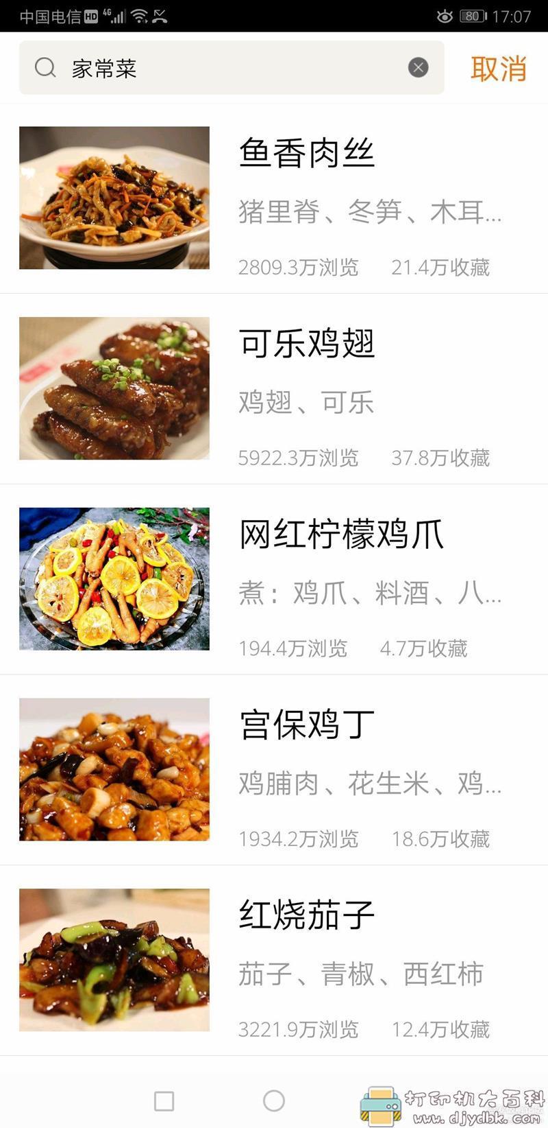 [Android]香哈菜谱6.1.0谷歌市场最新版 配图 No.3