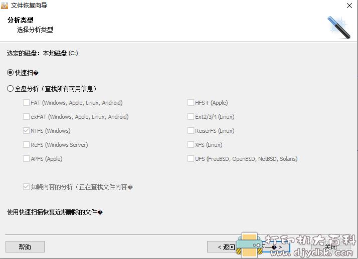 [Windows]专业数据恢复软件Comfy Recovery Software v2020.7.25图片 No.3