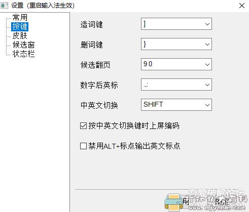 [Windows]小小音形,一个能自动调频和盲打的输入法 配图 No.2
