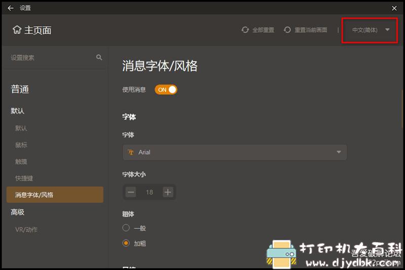 [Windows]强大美观的视频播放器 Gom Player Plus 2.3.55.5319 64位中文便携版 配图 No.2